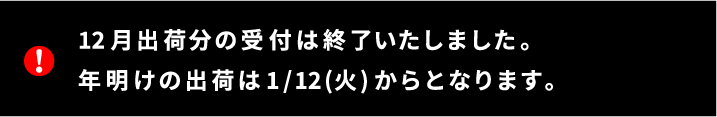 年始の商品発送について、1/1〜1/11の期間中は配送希望日をご指定いただけません。予めご了承下さい。